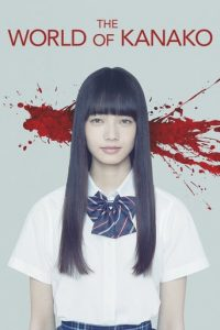 "Poster for the movie ""The World of Kanako"""