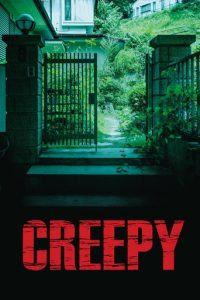 "Poster for the movie ""Creepy"""