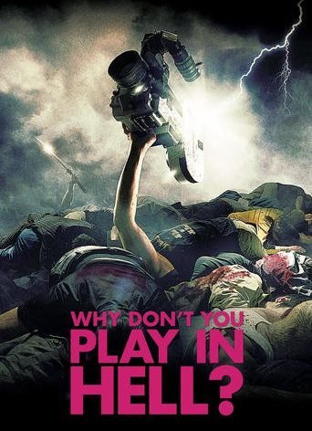 "Poster for the movie ""Why Don't You Play in Hell?"""