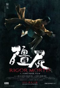 "Poster for the movie ""Rigor Mortis"""
