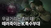 """Korean """"Army of the Dead"""" (promoted by Original Netflix Contents)!!"""